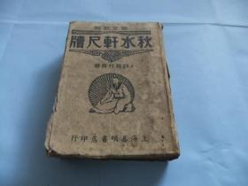 言文对照 秋水轩尺牍 中华民国35年初版