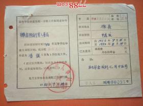 1982年高等学校毕业生统一分配工作报到通知书