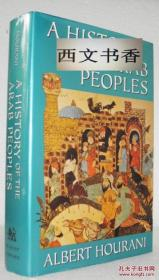 Hourani, Albert著《阿拉伯人的历史 》大量图录, 1991年出版精装