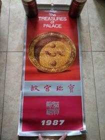 1987年故宫珍宝挂历一本含封面共13张