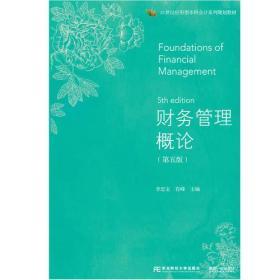 孔夫子旧书网--财务管理概论