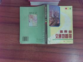 广东省交通地图册.. [馆藏]··