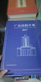 广东法院年鉴(2017)