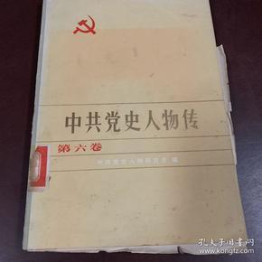 中共党史人物传 6
