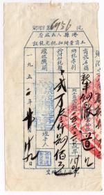 烟专题----新中国税证----1952年平原省濬县人民政府