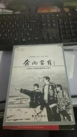 奔向富有:刘晓东与希望成真神州万里行(刘晓东签赠本,附给友一封信)