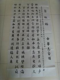 朱鸿考:书法:中华志气颂等二幅书法作品(带信封)