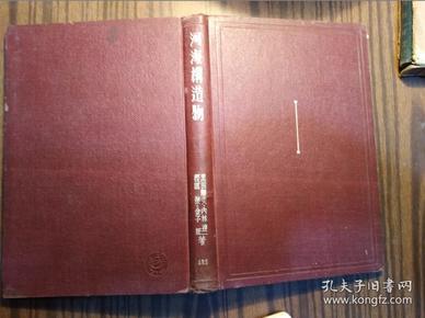 日本原版------河海构造物(16开精装本,昭和13年,1938年,见图)                             (16精装本)《117》