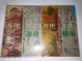 中国历代古文精选(上下卷)精装