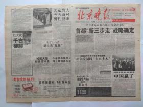 北京晚报2000年10月28日【32版全】