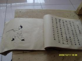 手绘拳谱【血溅刀】26X20CM,共66页,图高十厘米左右,楷书抄写绘图美观大方。