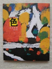 色--- 向农彩墨(郑向农:中国美术家协会会员,山东中国画学会顾问,高级画师)