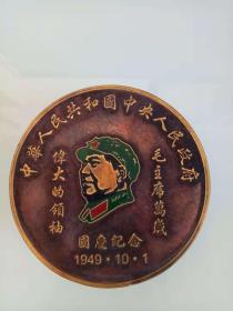 纯铜墨盒·伟大的领袖毛主席墨盒·国庆纪念墨盒·重量210克