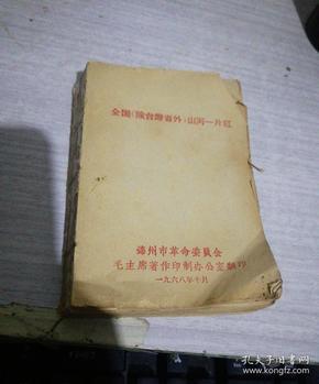全国(除台湾省外)山河一片红【1968年10月锦州翻印/7品/务必见描述