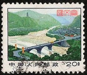 普14革命圣地-20分延安宝塔山、延河风光图,不缺齿、无揭薄好信销邮票一枚