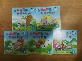 小猪胖胖和他的小伙伴(全五册 48开本 儿童绘本读物)