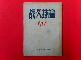 1949年【论持久战】毛泽东著