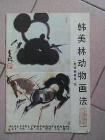 韩美林动物画法——怎样画熊猫、 马