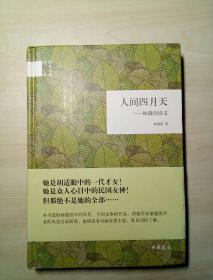国民阅读经典:人间四月天——林徽因诗文