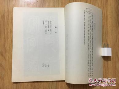 《战时英国》民国三十四年十月初版十一月再版(已核对不缺页)