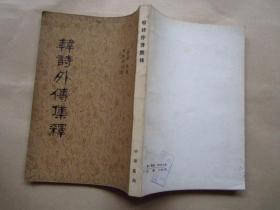 韩诗外传集释    繁体竖版  干净品佳  9.5品