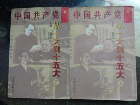 中国共产党从一大到十五大(上下册)