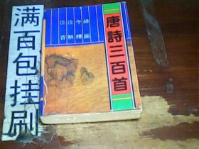 唐诗三百首,大连出版社