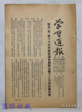 1954年8月19日第5期《学习通报》一份(双面15页) 太原铁路管理局政治部宣传部编--联共(布)第十六次代表会议告苏联全体工人和劳动农民书