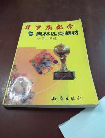 华罗庚数学奥林匹克教材 小学二年级