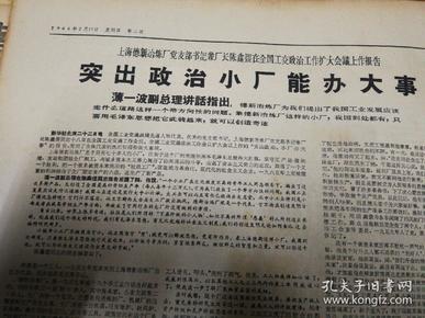 补图!勿拍!薄副总理重要指示。1966年2月27日《新疆日报》