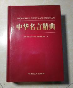 中华名言精典