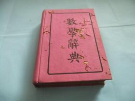 数学辞典 民国29年7版