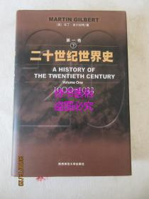 二十世纪世界史 第一卷 1900-1933(仅下册)