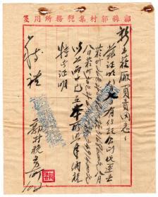 烟专题----新中国税证----1952年平原省邺县郭村集税务所
