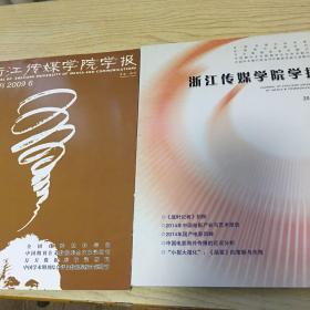 浙江传媒学院学报 双月刊 2009/6、2015/2两期合售
