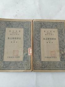 民国版,万有文库,容斋随笔五集(二,三)两册合售