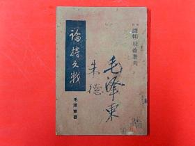 1938年【论持久战】毛泽东著