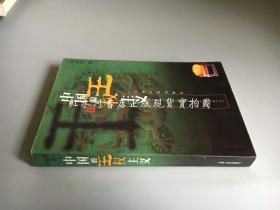 中国的王权主义:传统社会与思想特点考察(品相好)