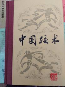 中国跤术  83年初版 精装