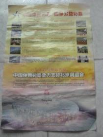 """中国体育彩票全力支持北京奥运会""""公益体彩与奥运共赢""""广告大幅挂图(印北京奥运会会徽和鸟巢图案)"""