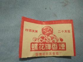 国营蝶花牌香烟广告纸