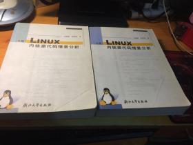 Linux内核源代码情景分析(上下册)