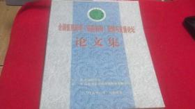 全国医院药学(医院制剂)管理与发展论坛论文集