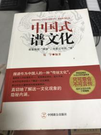 正版现货!中国式谱文化9787801799784