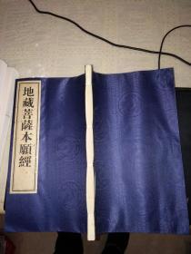 《地藏菩萨本愿经》16开宣纸线装.