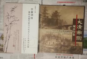 字乡调圆:龙榆生藏现当代文化名人手札展作品集