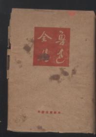 鲁迅全集 第十八卷 (红布面精装 1948年印 东北版初版发行3500部)有书衣