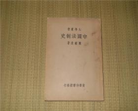 《中国法制史》 陈顾远 著 民国24年再版 商务印书馆发行 道林纸本