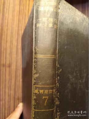 日本原版------建筑构造:一般构造、耐火构造(16开精装本,昭和8年,1933年,见图)                             (16精装本)《117》