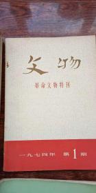 文物 革命文物特刊 1974年第1期 (总2号)